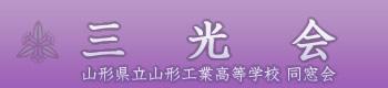 三光会 // 山形県立山形工業高等学校 同窓会 //